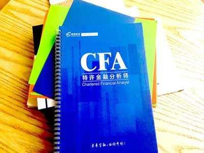 2021年CFA教材是什么?CFA电子版教材怎么下载?