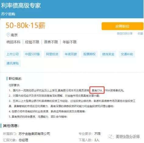 苏宁金融急招金融专家:CFA人才符合要求,月薪5万起!