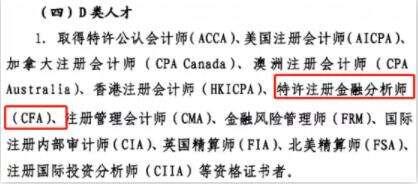 """落户人数""""井喷"""",这个省又火了!对CFA人才也设立这么多福利!"""