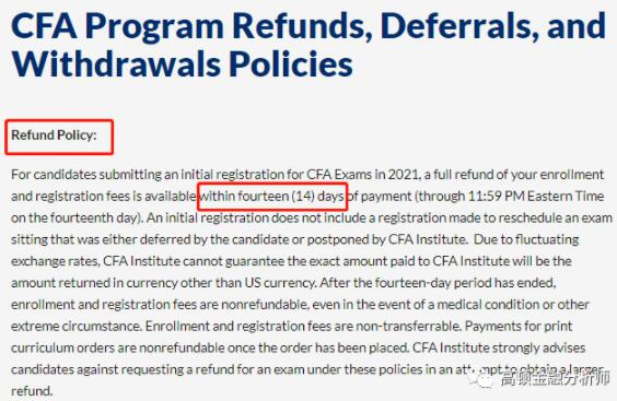 已经报名的CFA考试还能退费或者延期吗?这篇为你解答!