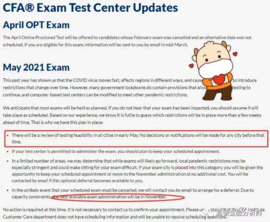 2021年5月CFA考试可能会被延期?真的吗?