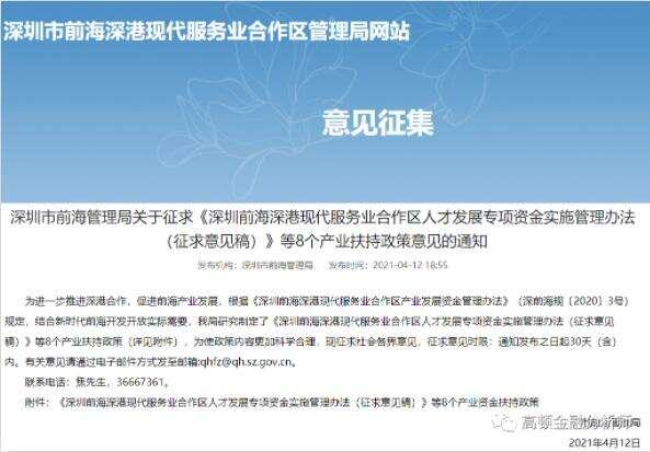 深圳也对CFA人才下手了,设立哪些福利政策?