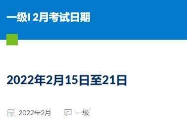 通知:2022年2月CFA考试时间已确定!