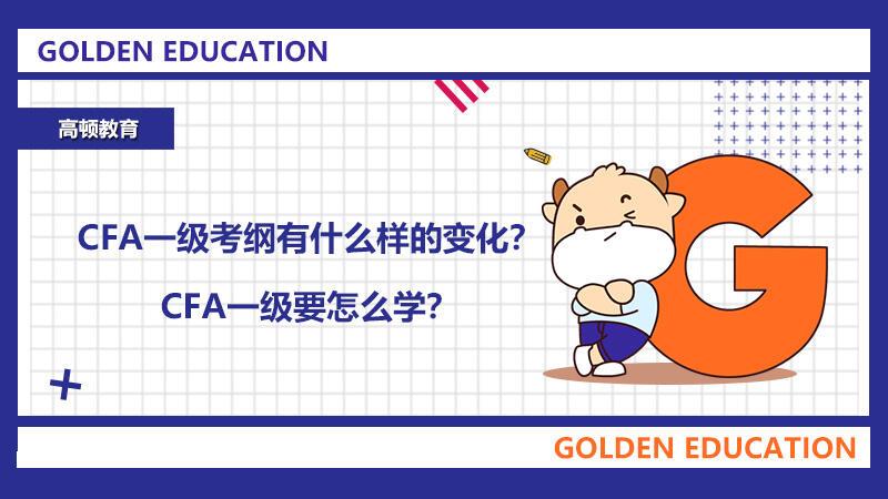 2022年CFA一级考纲有什么样的变化?CFA一级要怎么学?