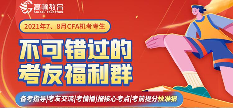 7、8月CFA机考考生速进!